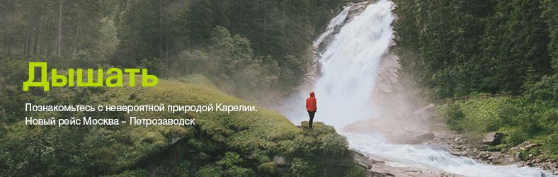 Новый рейс Москва — Петрозаводск