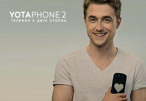 Покупай уникальный смартфон YotaPhone 2 по специальной цене и получай мили в подарок!