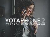 Выиграть новый YotaPhone 2— телефон с двух сторон