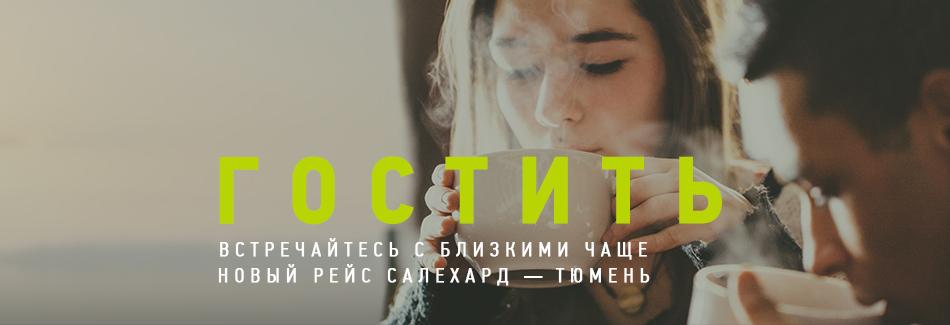 Новое направление Салехард— Тюмень