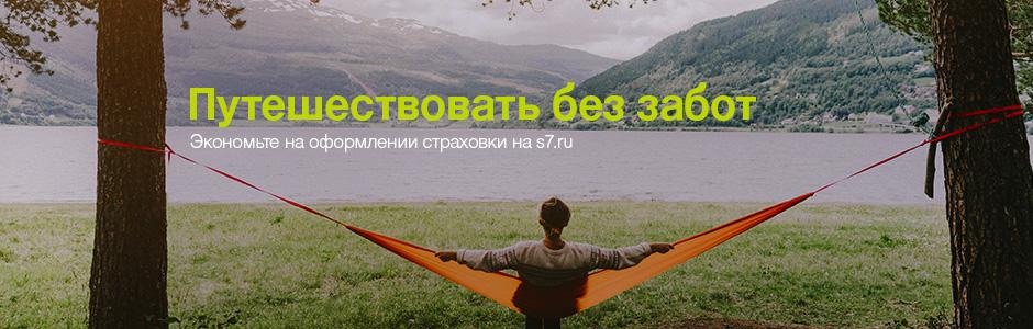 Страховой полис «Трэвел» за 1 рубль