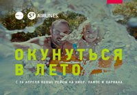 S7Airlines начинает полеты на Кипр и в Финляндию