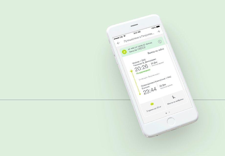 Новые опции в мобильном приложении S7 Airlines