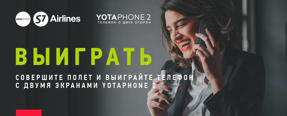 Итоги конкурса «Выиграй новый YotaPhone - телефон с двух сторон»