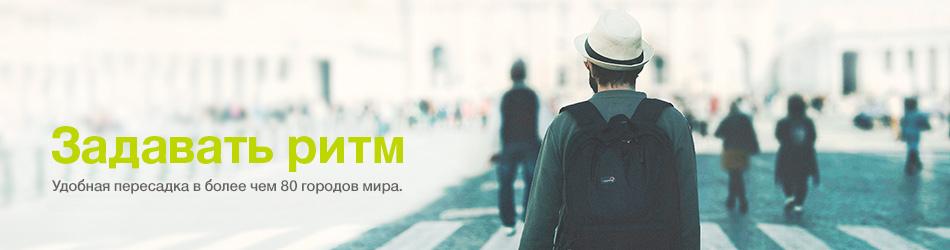 Новый рейс: Мурманск — Москва