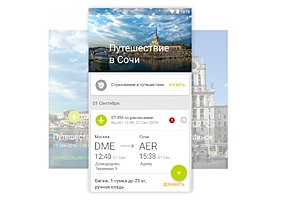 S7 Airlines has updated the design of its Android app