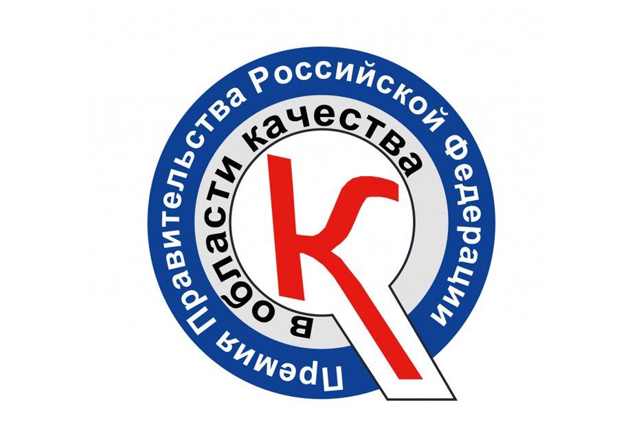 Премия Правительства РФ вобласти качества