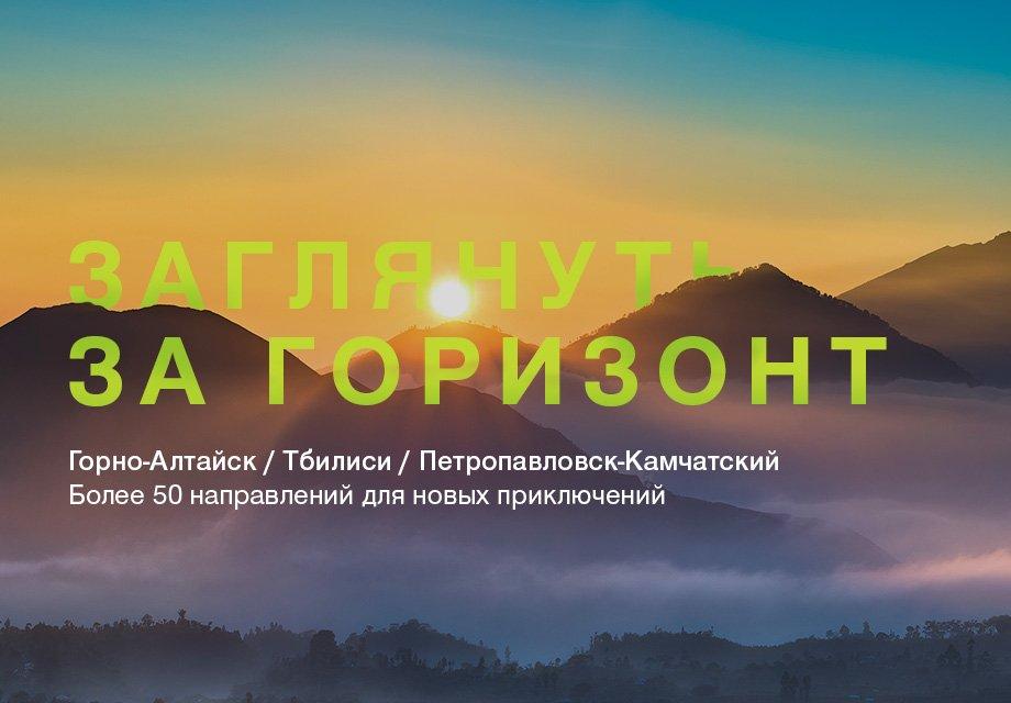 Новые рейсы из Новосибирска