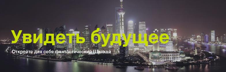 Увидеть будущее: новый рейс Новосибирск — Шанхай