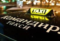 Двойные мили с «Командир. такси»