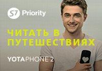 Новый партнер S7 Priority— YotaPhone