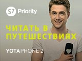 S7 Priority starts the cooperate project together with YotaPhone