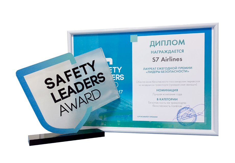 S7Airlines стала обладателем премии Safety Leaders Award