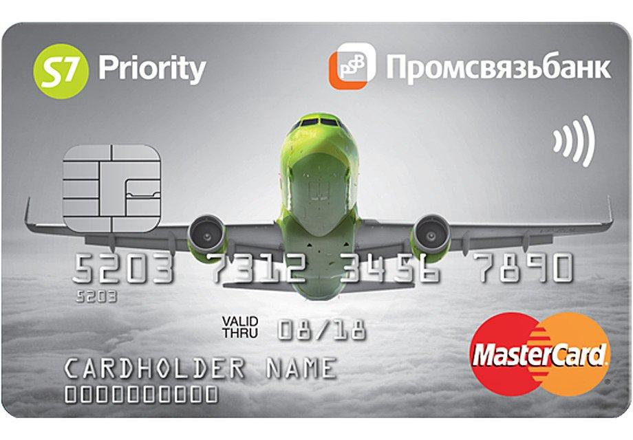 S7 Airlines и Промсвязьбанк выпустили кобрендинговую карту
