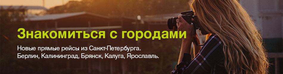 Новые прямые рейсы из Санкт-Петербурга