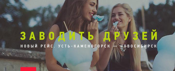 Новый  рейс:  Новосибирск— Усть-Каменогорск