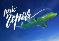 S7Airlines вновь назовет рейсы именами Героев Великой Отечественной войны