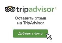 Получать дополнительные мили за фотографии c TripAdvisor!