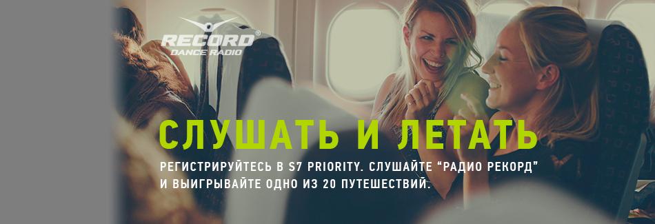 Розыгрыш путешествия от S7 Airlines и «Радио Рекорд»