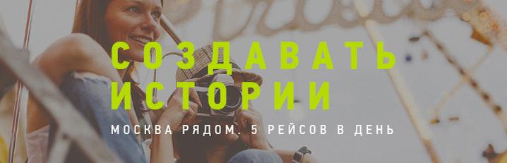 Москва рядом. Ежедневные рейсы из Новосибирска в Москву.