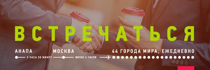 Ежедневные рейсы Анапа— Москва