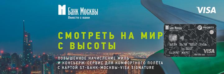 Премиальная карта S7-Банк Москвы-VISA Signature