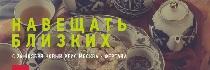 Новый рейс Москва— Фергана