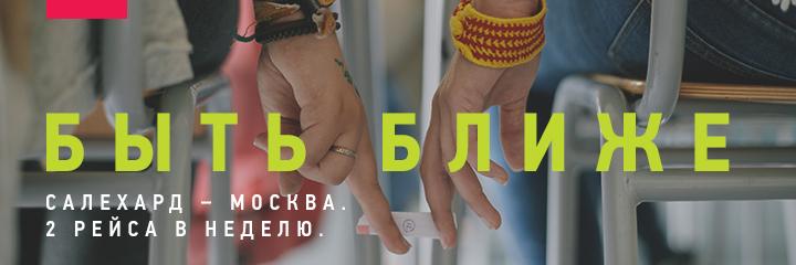 Новое направление Москва— Салехард