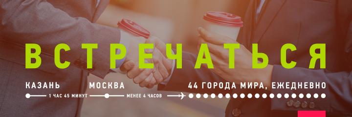 Ежедневные рейсы Казань— Москва