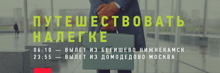 Ежедневный рейс Москва - Нижнекамск