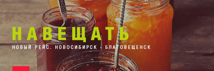 Новый рейс Новосибирск— Благовещенск