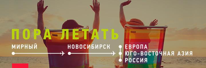 Новый рейс Мирный - Новосибирск