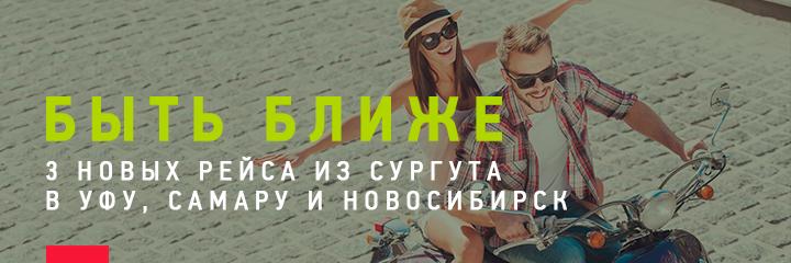 Новые рейсы из Сургута